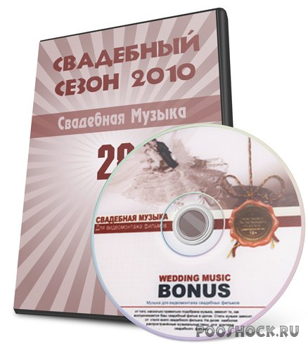 "Video3D - 28RU ""Bonus Wedding Misic"""