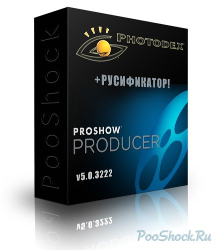 Photodex ProShow Producer 5.0.3222 + Русификатор