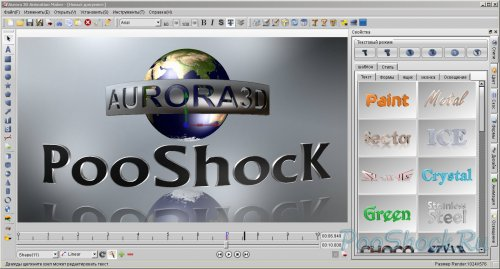 Aurora 3D Animation Maker 2012 (12.03272142) RUS