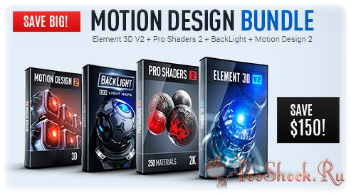 Video Copilot - Motion Design Bundle (RePack)