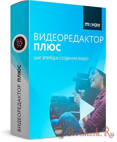 Movavi Video Editor Plus 14.1.0 RePack