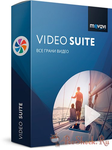 Movavi Video Suite 18.4.0.0 RePack